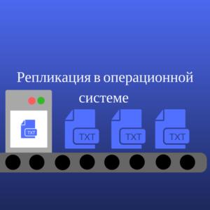 Репликация в операционной системе