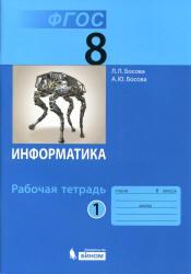 Информатика 8 класс рабочая тетрадь часть первая
