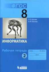 обложка рабочей тетради часть два по информатике босова