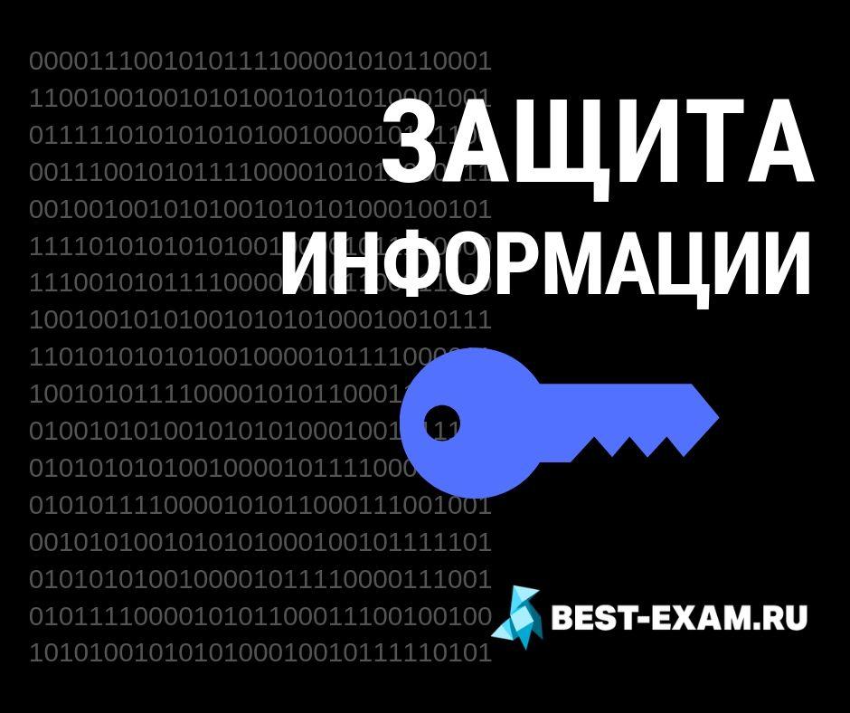 Защита информации статья best exam