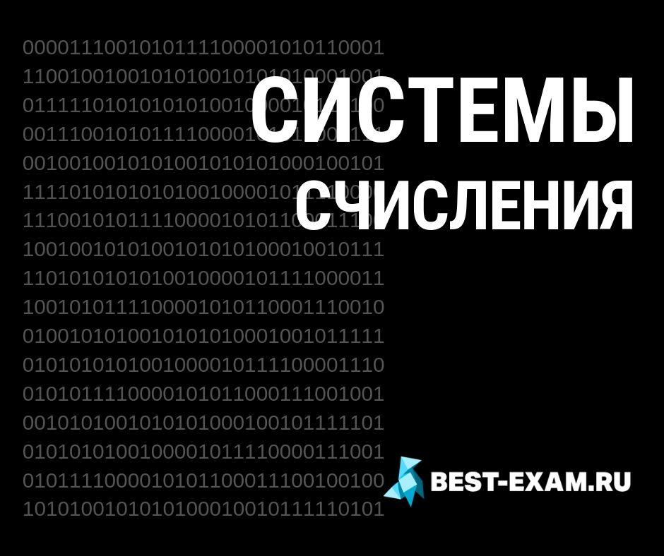 Системы счисления тема бинарный код на черном фоне best-exam