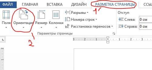 Word Изменение ориентации страницы