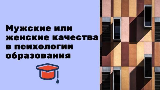 Мужские или женские качества в психологии образования