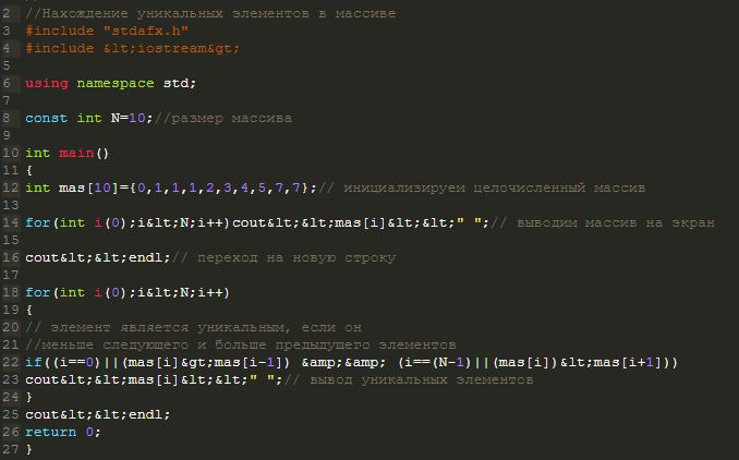 нахождение уникального числа в массиве c++ решение задачи