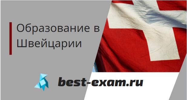 Образование в Швейцарии статья best-exam.ru