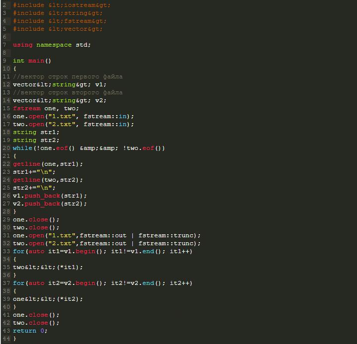 поменять содержимое файлов задача на c++ решение