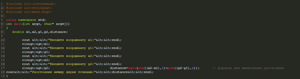 расстояние между двумя точками решение задачи си плюс плюс с++ c++