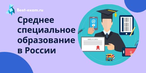 Среднее специальное образование в России статья best-exam