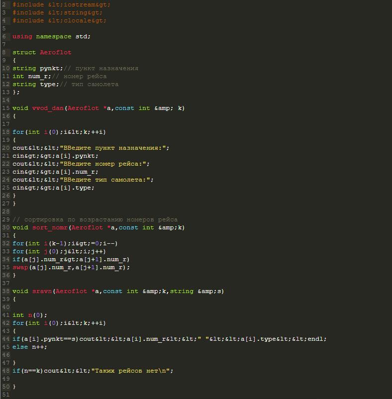 структура с именем аэрофлот c++ решение задачи