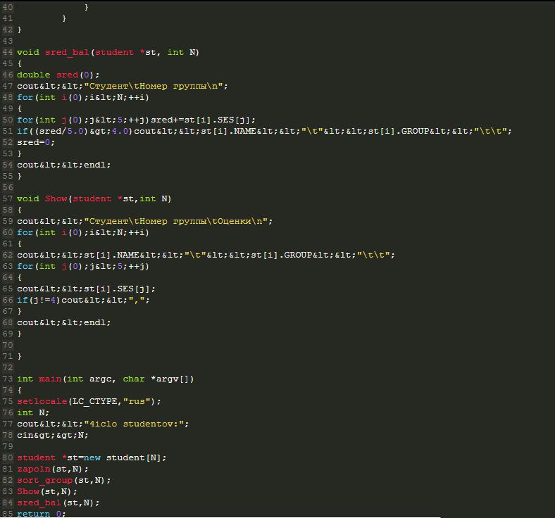 структура студента с++ задача си плюс плюс